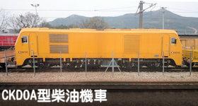 CKD0A柴油機車