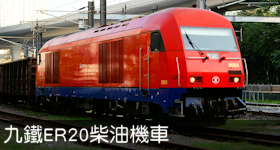 九鐵ER20柴油機車