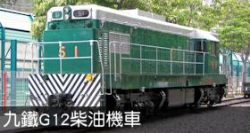 九鐵G12電力機車
