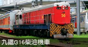 九鐵G16柴油機車