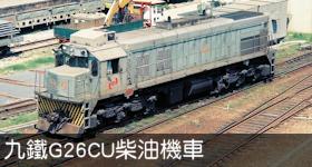 九鐵G26CU電力機車