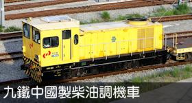 九鐵中國製柴油機車