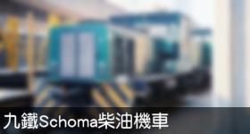 九鐵Schoma柴油機車