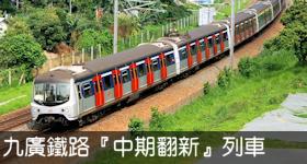 九廣鐵路『中期翻新』列車