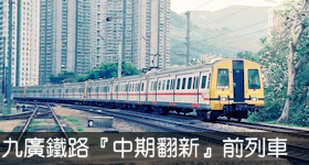 九廣鐵路『中期翻新』前列車 (1982-1999)