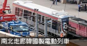 南北走廊韓國製電動列車