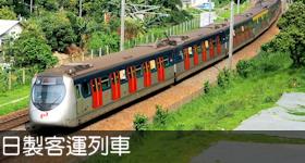 日製客運列車