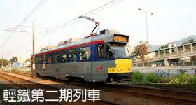 輕鐵第二期列車