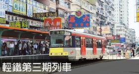 輕鐵第三期列車