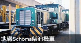 地鐵Schoma柴油機車
