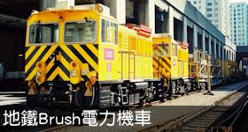 地鐵Brush電力機車