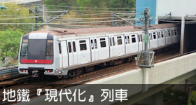 地鐵『現代化』列車