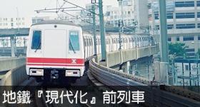 地鐵『現代化』前列車 (1979-2001)