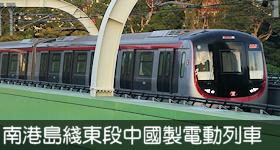 南港島綫東段中國製電動列車