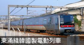 東涌綫韓國製電動列車
